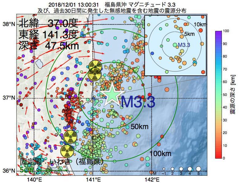 地震震源マップ:2018年12月01日 13時00分 福島県沖でM3.3の地震