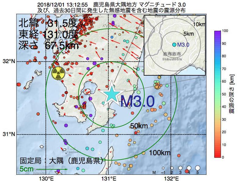 地震震源マップ:2018年12月01日 13時12分 鹿児島県大隅地方でM3.0の地震