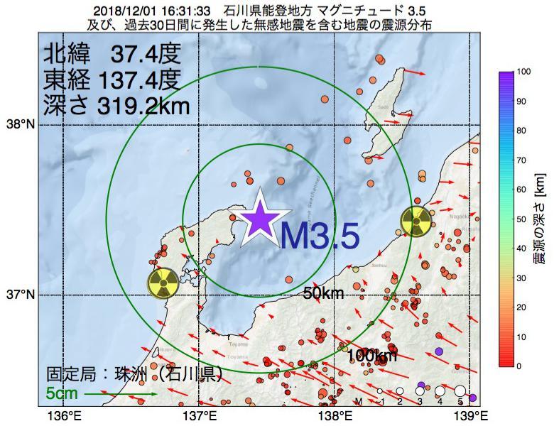 地震震源マップ:2018年12月01日 16時31分 石川県能登地方でM3.5の地震