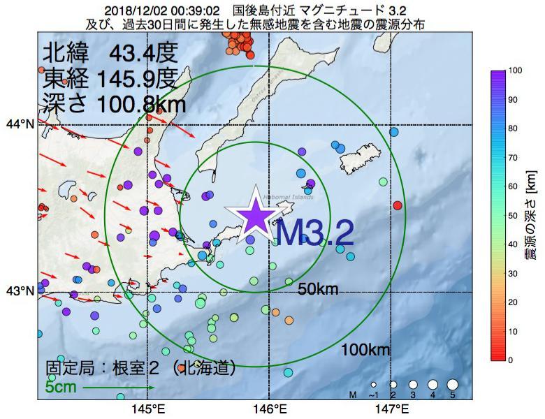地震震源マップ:2018年12月02日 00時39分 国後島付近でM3.2の地震