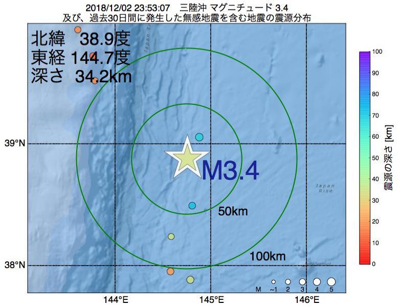 地震震源マップ:2018年12月02日 23時53分 三陸沖でM3.4の地震