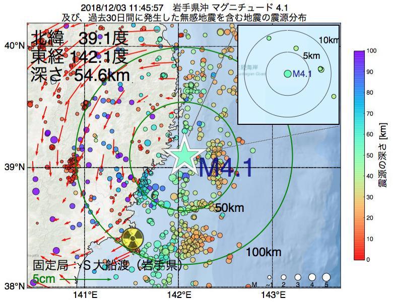 地震震源マップ:2018年12月03日 11時45分 岩手県沖でM4.1の地震