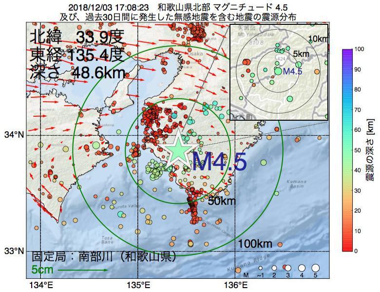 地震震源マップ:2018年12月03日 17時08分 和歌山県北部でM4.5の地震