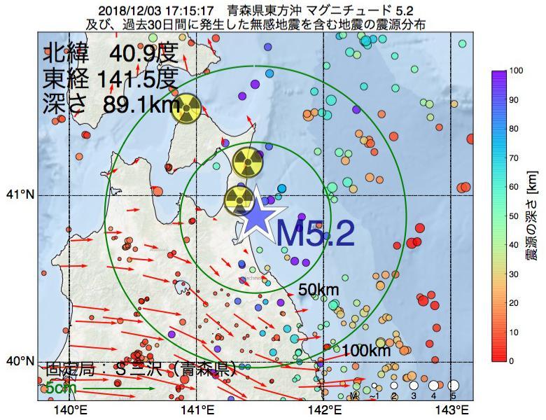 地震震源マップ:2018年12月03日 17時15分 青森県東方沖でM5.2の地震