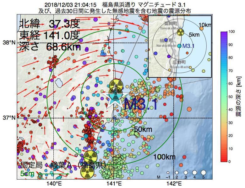 地震震源マップ:2018年12月03日 21時04分 福島県浜通りでM3.1の地震