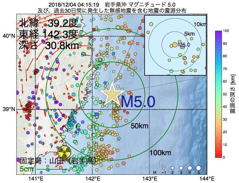 地震震源マップ:2018年12月04日 04時15分 岩手県沖でM5.0の地震