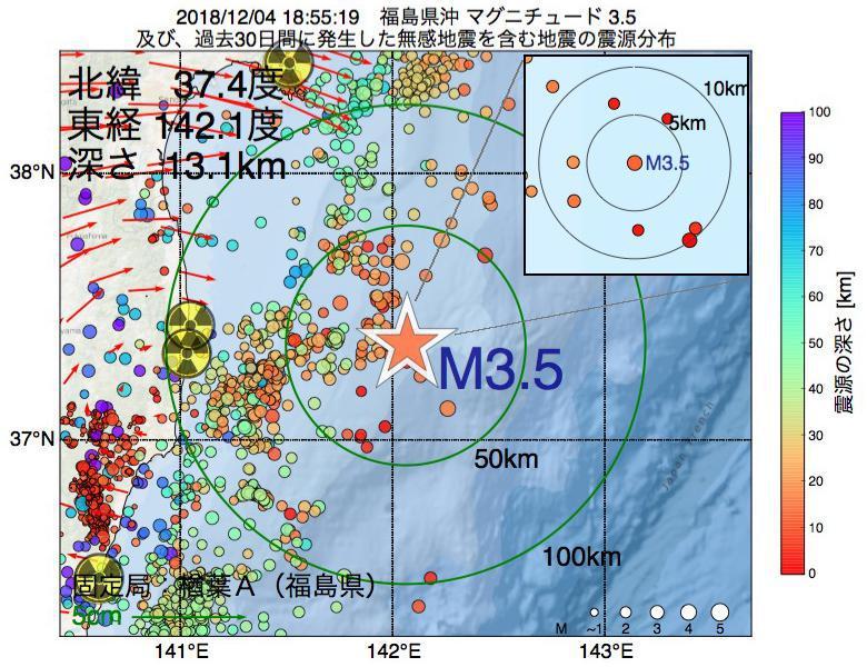 地震震源マップ:2018年12月04日 18時55分 福島県沖でM3.5の地震