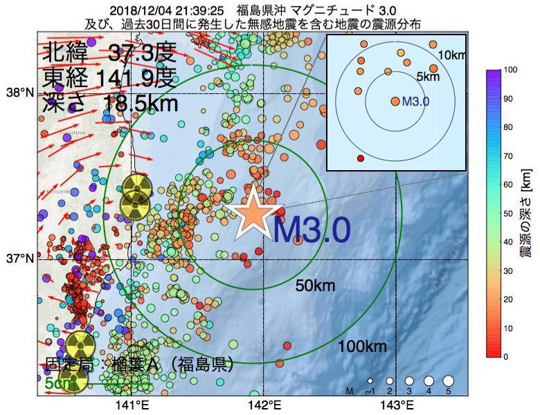 地震震源マップ:2018年12月04日 21時39分 福島県沖でM3.0の地震