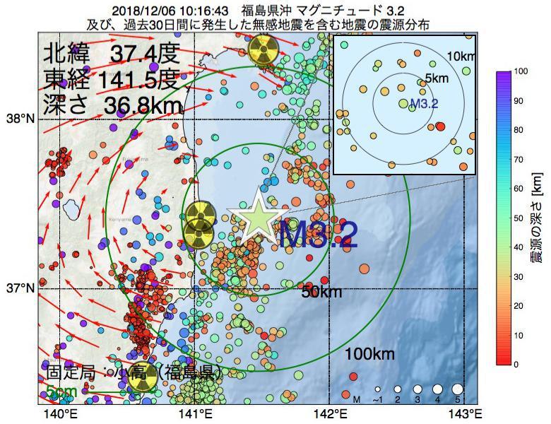 地震震源マップ:2018年12月06日 10時16分 福島県沖でM3.2の地震