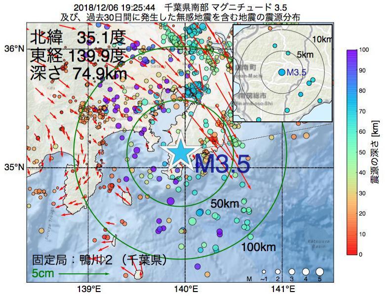 地震震源マップ:2018年12月06日 19時25分 千葉県南部でM3.5の地震