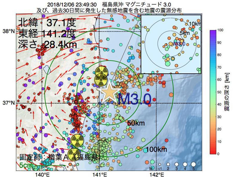 地震震源マップ:2018年12月06日 23時49分 福島県沖でM3.0の地震