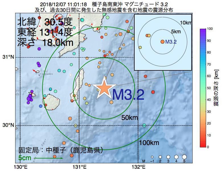 地震震源マップ:2018年12月07日 11時01分 種子島南東沖でM3.2の地震