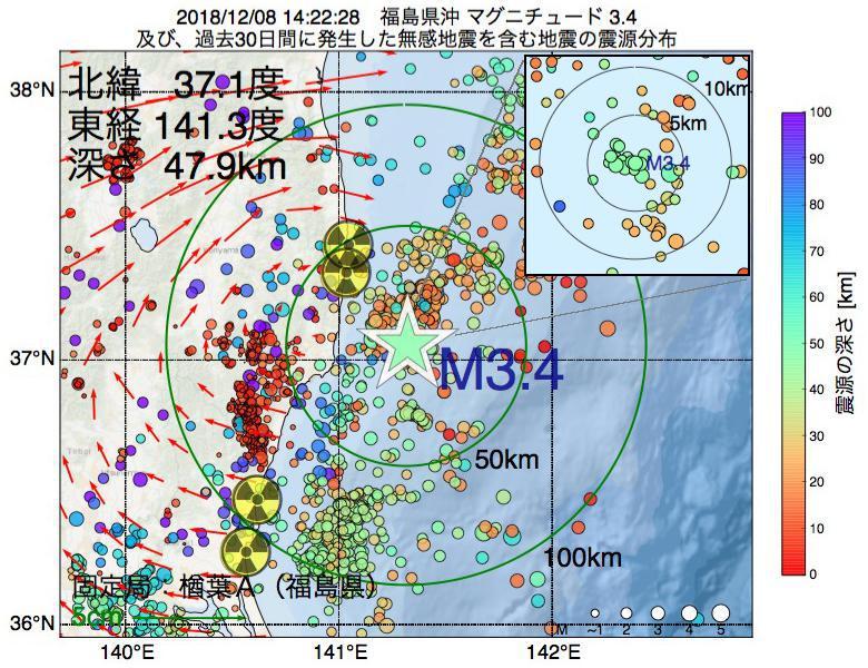 地震震源マップ:2018年12月08日 14時22分 福島県沖でM3.4の地震