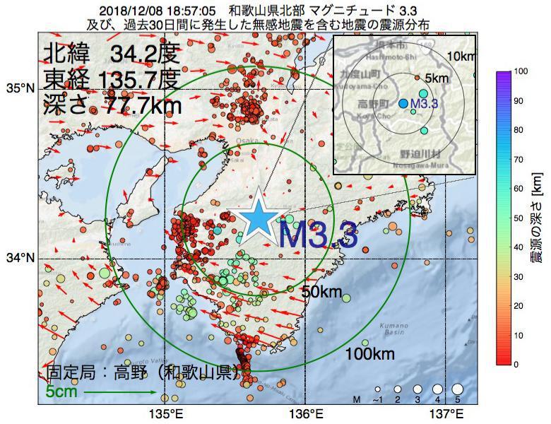 地震震源マップ:2018年12月08日 18時57分 和歌山県北部でM3.3の地震