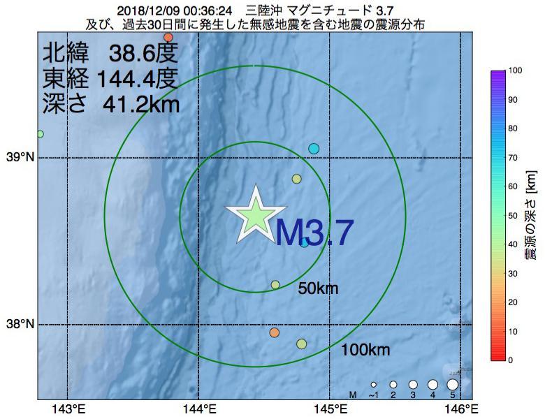 地震震源マップ:2018年12月09日 00時36分 三陸沖でM3.7の地震