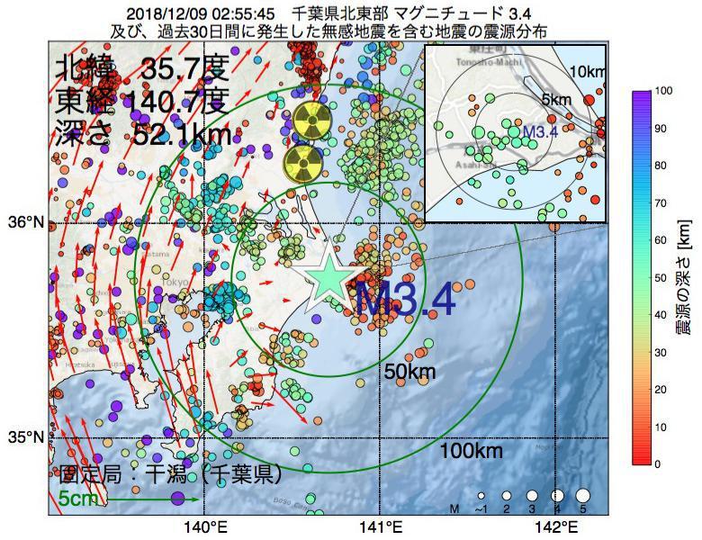 地震震源マップ:2018年12月09日 02時55分 千葉県北東部でM3.4の地震