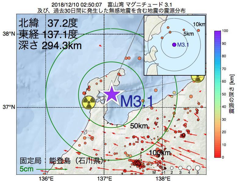 地震震源マップ:2018年12月10日 02時50分 富山湾でM3.1の地震