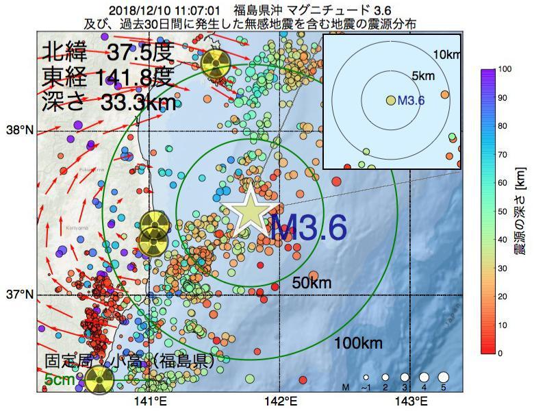 地震震源マップ:2018年12月10日 11時07分 福島県沖でM3.6の地震