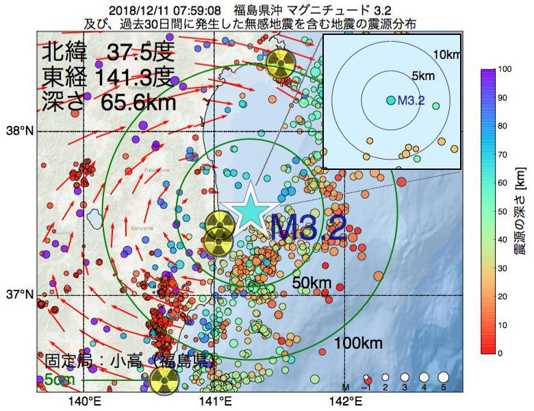地震震源マップ:2018年12月11日 07時59分 福島県沖でM3.2の地震