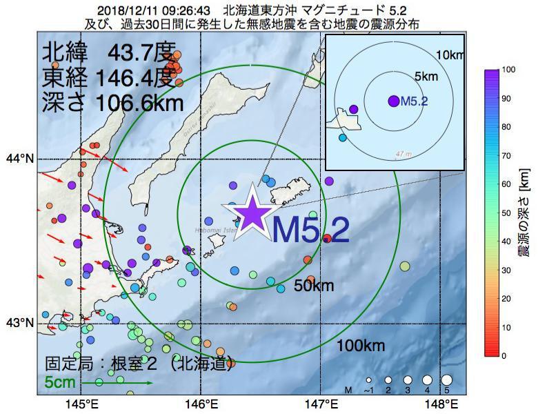地震震源マップ:2018年12月11日 09時26分 北海道東方沖でM5.2の地震