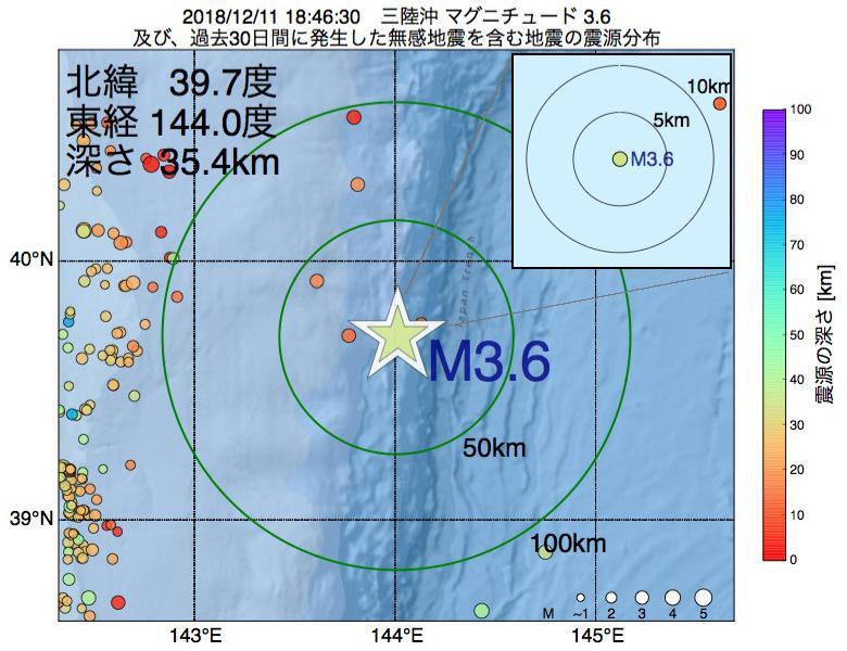 地震震源マップ:2018年12月11日 18時46分 三陸沖でM3.6の地震