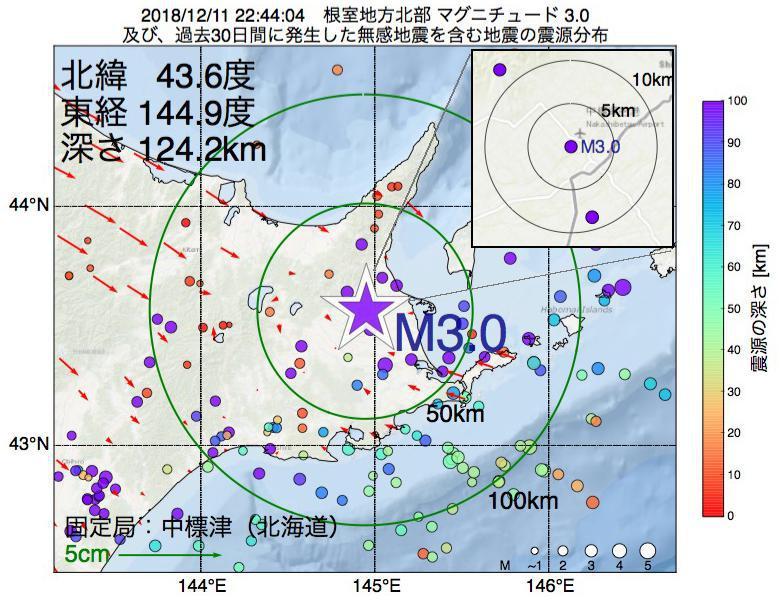 地震震源マップ:2018年12月11日 22時44分 根室地方北部でM3.0の地震
