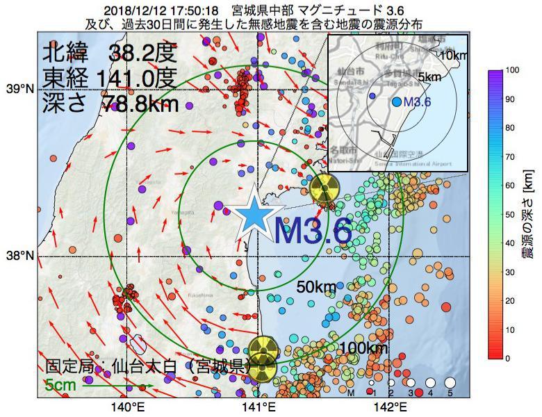地震震源マップ:2018年12月12日 17時50分 宮城県中部でM3.6の地震