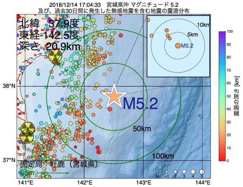 地震震源マップ:2018年12月14日 17時04分 宮城県沖でM5.2の地震