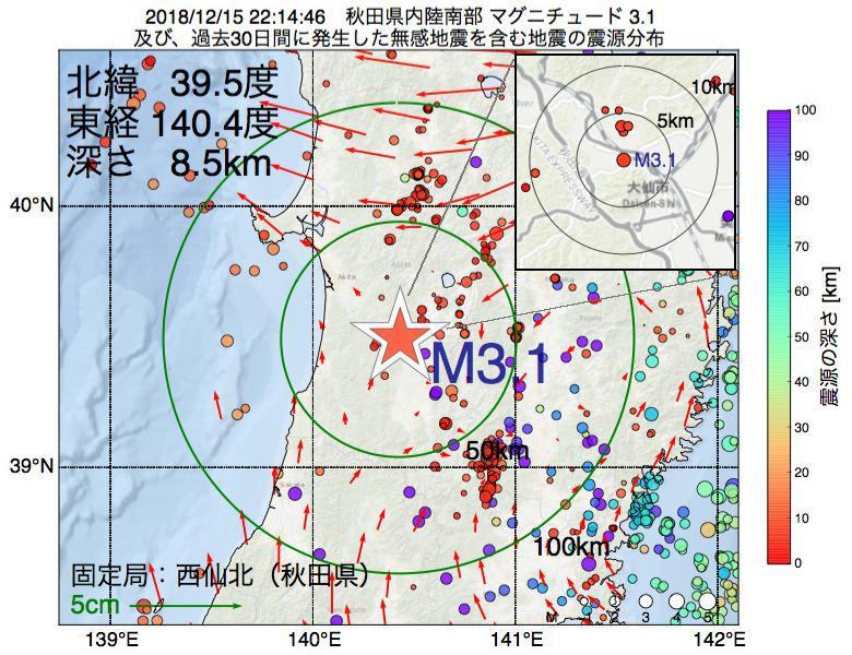 地震震源マップ:2018年12月15日 22時14分 秋田県内陸南部でM3.1の地震
