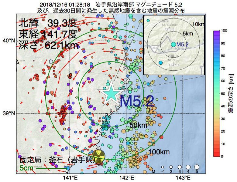地震震源マップ:2018年12月16日 01時28分 岩手県沿岸南部でM5.2の地震