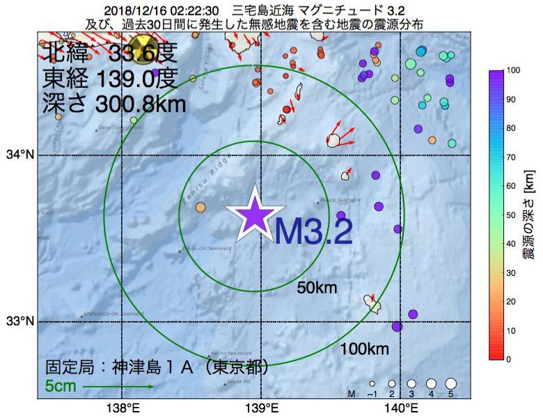 地震震源マップ:2018年12月16日 02時22分 三宅島近海でM3.2の地震