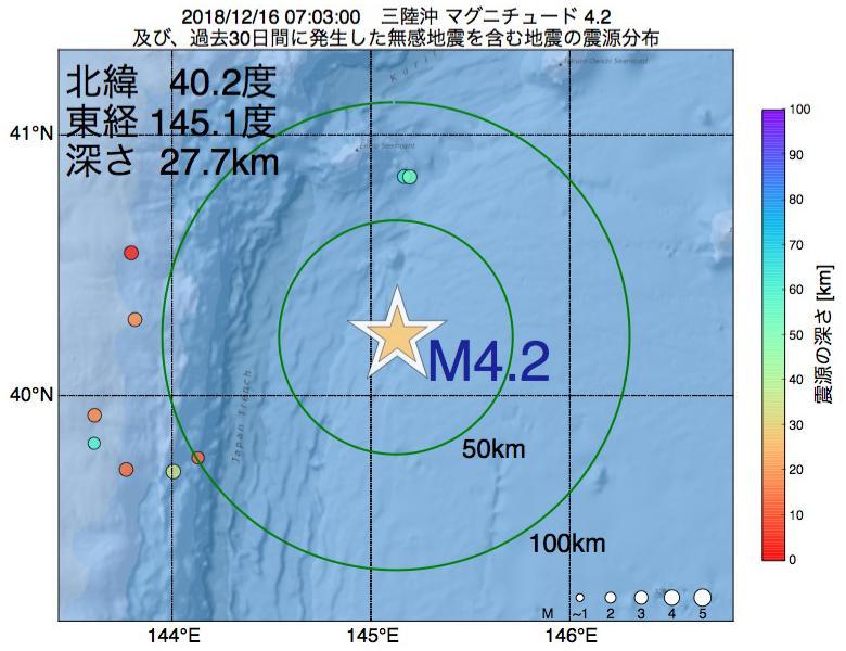 地震震源マップ:2018年12月16日 07時03分 三陸沖でM4.2の地震