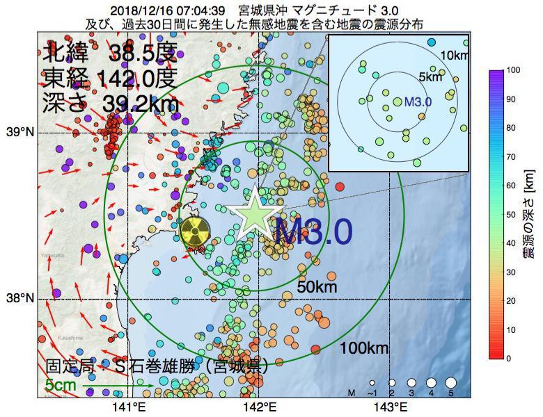 地震震源マップ:2018年12月16日 07時04分 宮城県沖でM3.0の地震