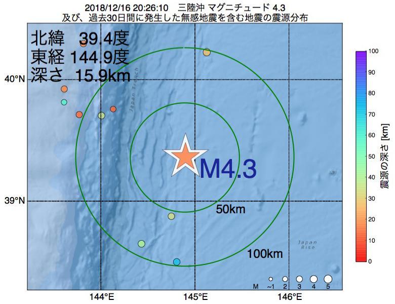 地震震源マップ:2018年12月16日 20時26分 三陸沖でM4.3の地震