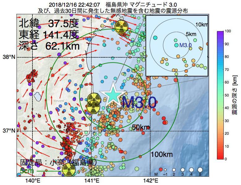 地震震源マップ:2018年12月16日 22時42分 福島県沖でM3.0の地震