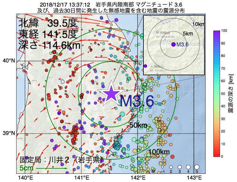 地震震源マップ:2018年12月17日 13時37分 岩手県内陸南部でM3.6の地震