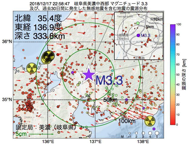 地震震源マップ:2018年12月17日 22時58分 岐阜県美濃中西部でM3.3の地震