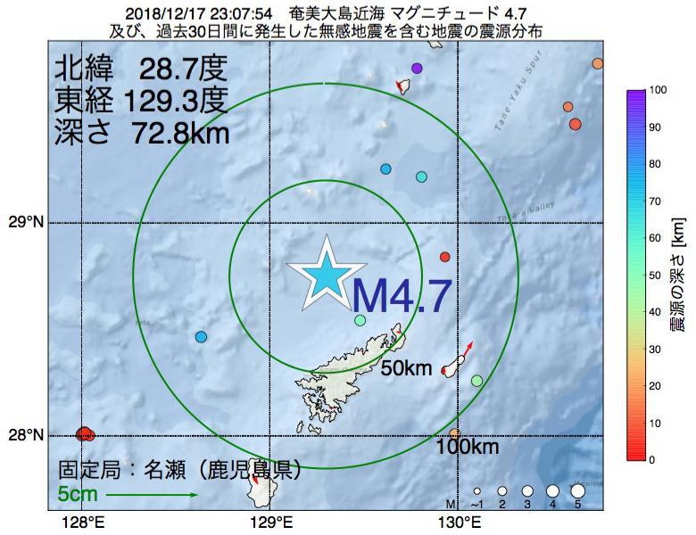 地震震源マップ:2018年12月17日 23時07分 奄美大島近海でM4.7の地震