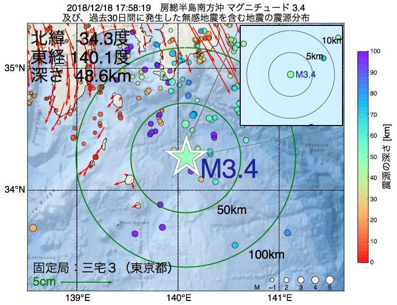 地震震源マップ:2018年12月18日 17時58分 房総半島南方沖でM3.4の地震