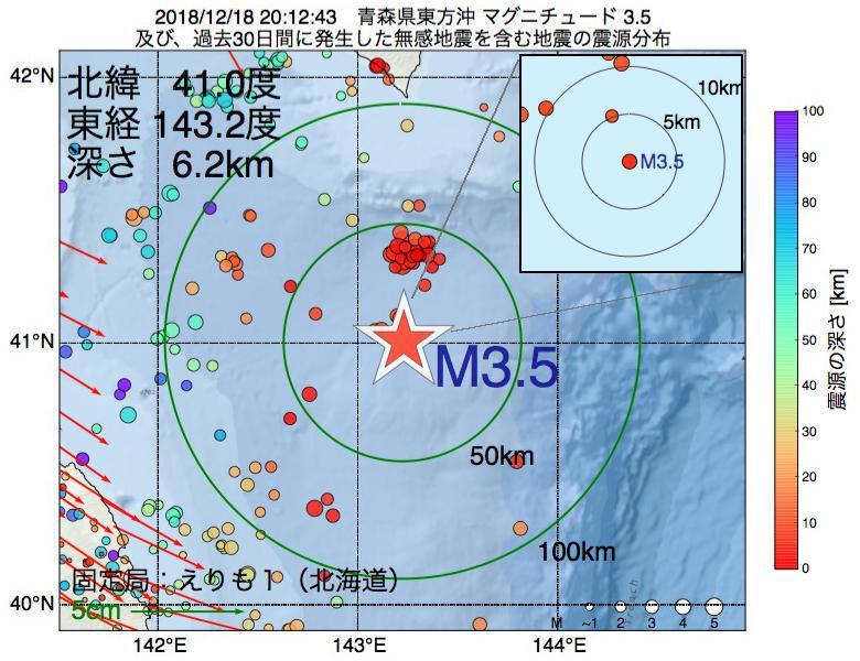 地震震源マップ:2018年12月18日 20時12分 青森県東方沖でM3.5の地震