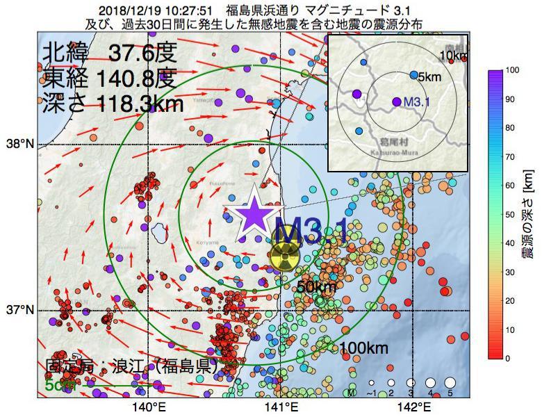 地震震源マップ:2018年12月19日 10時27分 福島県浜通りでM3.1の地震