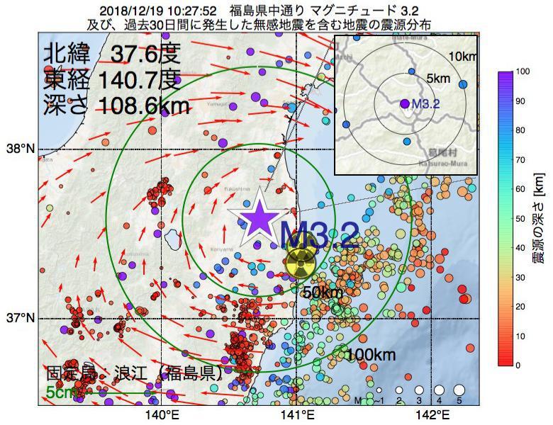 地震震源マップ:2018年12月19日 10時27分 福島県中通りでM3.2の地震