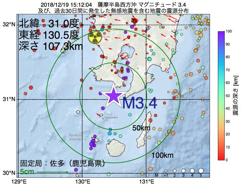 地震震源マップ:2018年12月19日 15時12分 薩摩半島西方沖でM3.4の地震