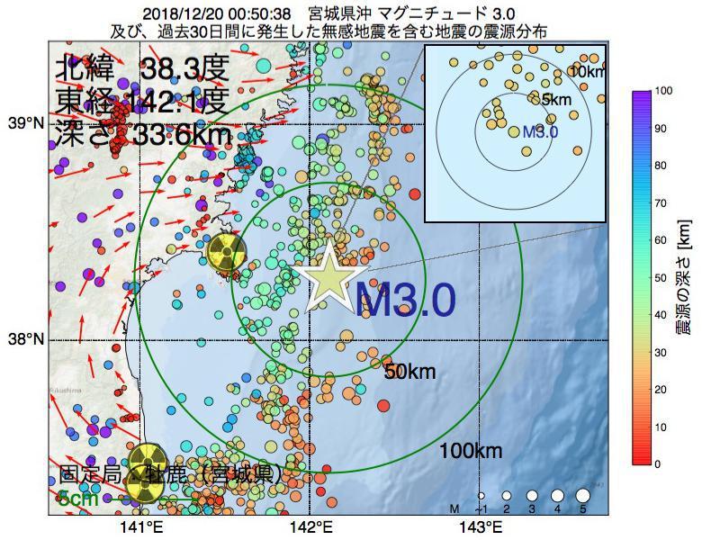 地震震源マップ:2018年12月20日 00時50分 宮城県沖でM3.0の地震