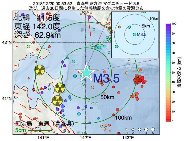 地震震源マップ:2018年12月20日 00時53分 青森県東方沖でM3.5の地震