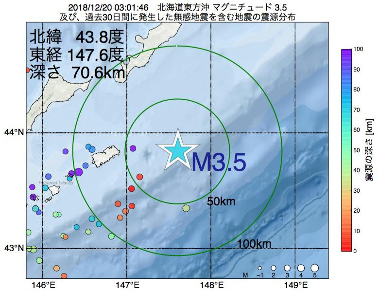 地震震源マップ:2018年12月20日 03時01分 北海道東方沖でM3.5の地震
