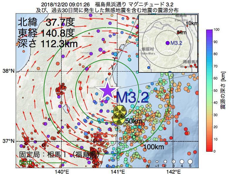 地震震源マップ:2018年12月20日 09時01分 福島県浜通りでM3.2の地震