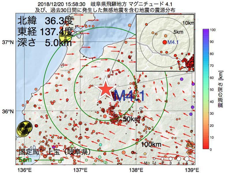 地震震源マップ:2018年12月20日 15時58分 岐阜県飛騨地方でM4.1の地震