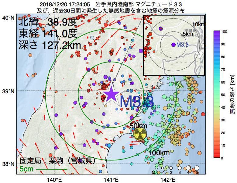 地震震源マップ:2018年12月20日 17時24分 岩手県内陸南部でM3.3の地震