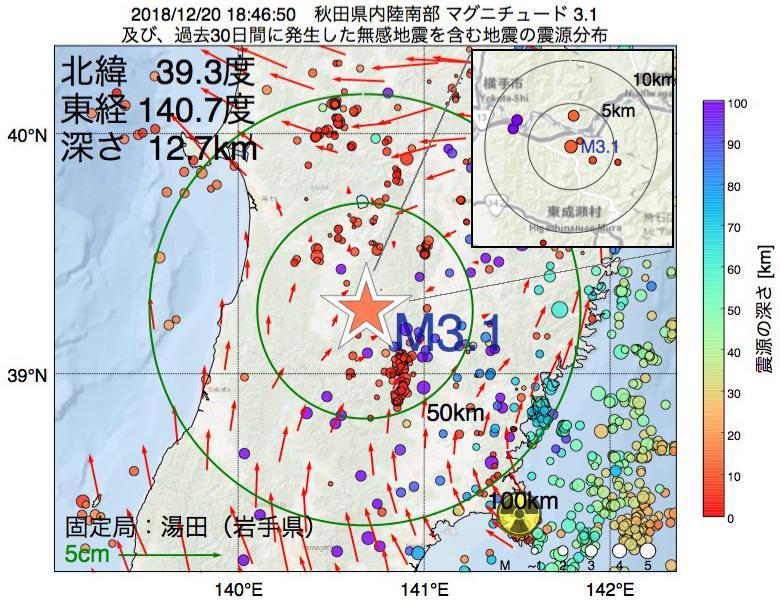 地震震源マップ:2018年12月20日 18時46分 秋田県内陸南部でM3.1の地震